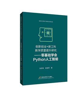 创新创业+新工科教学质量提升研究  零基础学会Python人工智能