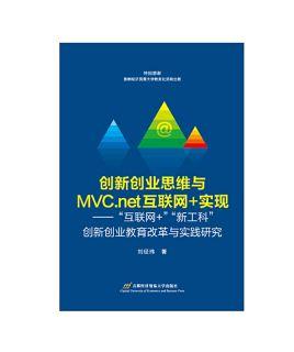 创新创业思维与MVC.net互联网+实现