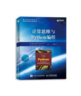 计算思维与Python编程