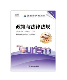 全国导游资格考试统编教材-政策与法律法规(第六版)
