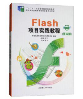 Flash项目实践教程(第四版)