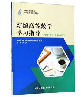 新编高等数学(理工类)(第八版)