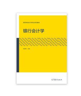 (样书申请,仅限教师)银行会计学 龙海明 高等教育出版社