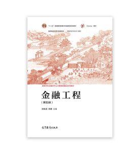 (样书申请,仅限教师)金融工程(第五版) 郑振龙 陈蓉 高等教育出版社