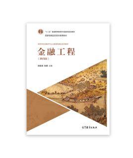 (样书申请,仅限教师)金融工程(第四版) 郑振龙 陈  蓉 高等教育出版社