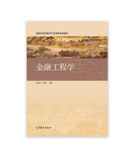 (样书申请,仅限教师)金融工程学(双语) 张金林 李志生 高等教育出版社