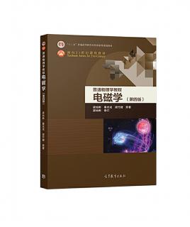 (样书申请,仅限教师)普通物理学教程 电磁学(第4版) 梁灿彬 高等教育出版社