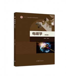 (样书申请,仅限教师)电磁学(第4版) 赵凯华、陈熙谋 高等教育出版社
