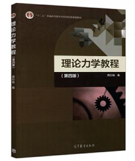(样书申请,仅限教师)理论力学教程(第4版) 周衍柏 高等教育出版社