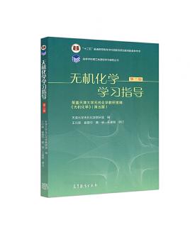 (样书申请,仅限教师)无机化学学习指导(第2版)(第5版) 天津大学无机化学教研室 高等教育出版社