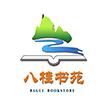 北京希望电子出版社样书展示店