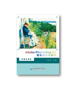 Adobe Photoshop CC图像设计与制作 李喆时 北京希望电子出版社