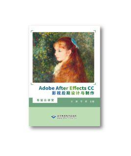 Adobe After Effects CC影视后期设计与制作 刘慧, 李奇 北京电子希望出版社