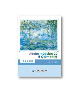 Adobe InDesign CC版式设计与制作 舒松 北京希望电子出版社