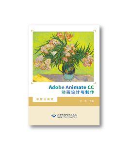 Adobe Animate CC动画设计与制作 徐艳  北京希望电子出版社