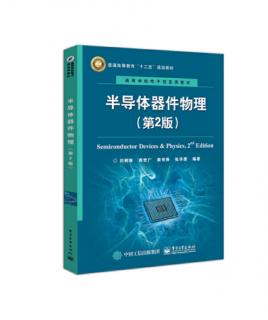 (样书申请,仅限教师)半导体器件物理(第2版)  刘树林,商世广   电子工业出版社