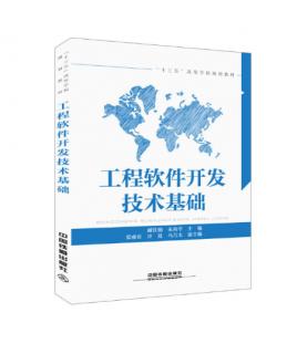 (样书申请,仅限教师)工程软件开发技术基础   臧铁钢,朱海华  中国铁道出版社