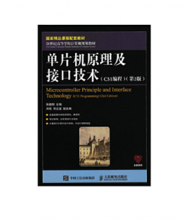 (样书申请,仅限教师)单片机原理及接口技术(C51编程)(第2版) 张毅刚 人民邮电出版社